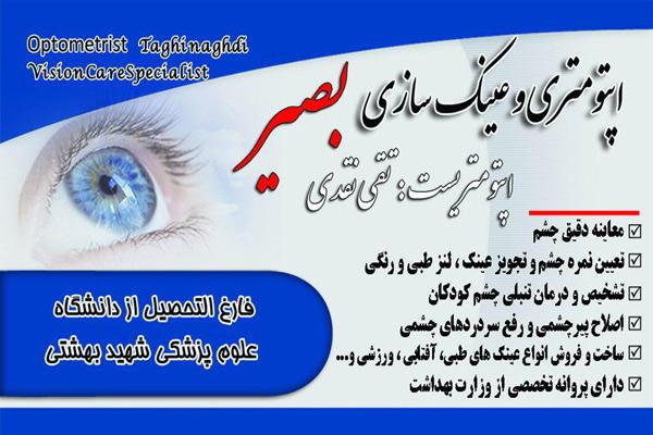 کلینیک بینایی سنجی در کرج
